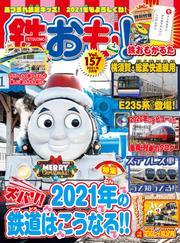 鉄おも 2021年 2月号 vol.157