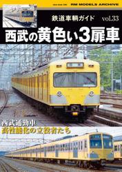 鉄道車輛ガイド Vol.33 西武の黄色い3扉車