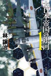 大日本帝国の銀河1