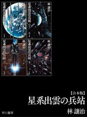 星系出雲の兵站【合本版】