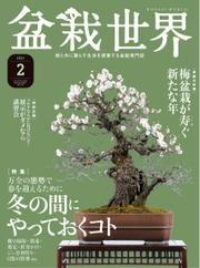 盆栽世界 (2021年2月号)