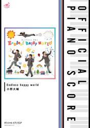 [公式楽譜] Endless happy world ピアノ(ソロ)/中~上級 ≪学園ベビーシッターズ≫