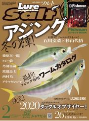 Lure magazine Salt(ルアーマガジンソルト) (2021年2月号)