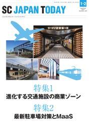 SC JAPAN TODAY(エスシージャパントゥデイ) (2021年1・2月合併号)
