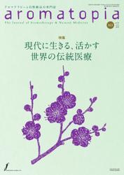アロマトピア(aromatopia)  (No.163)