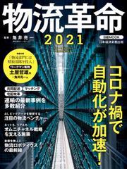 物流革命2021