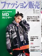 ファッション販売2021年1月号