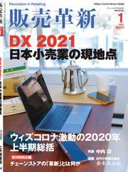 販売革新2021年1月号