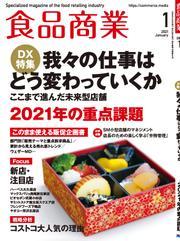 食品商業 2021年1月号