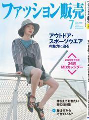 ファッション販売2020年7月号