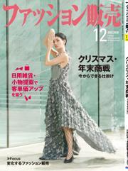 ファッション販売2020年12月号