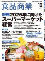 食品商業 2020年10月号