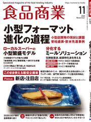 食品商業 2020年11月号