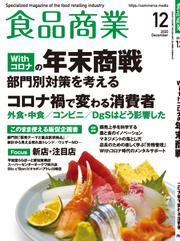 食品商業 2020年12月号