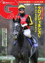 週刊Gallop(ギャロップ) (2021年1月3日号)