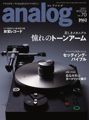アナログ(analog) (Vol.70)