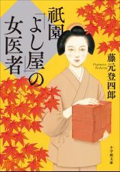 祇園「よし屋」の女医者