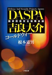 コールドウォー DASPA 吉良大介