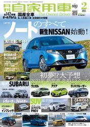 月刊 自家用車 (2021年2月号)