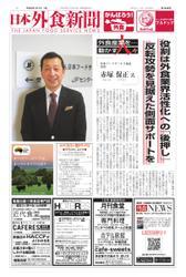 日本外食新聞 (2021/1/1号)