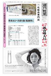 週刊粧業 (第3233号)