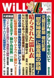 月刊WiLL(マンスリーウイル) (2021年2月新春号)