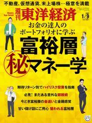 週刊東洋経済 (2021年1/9号)