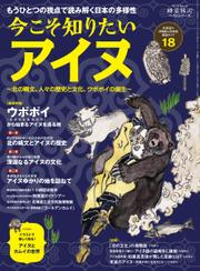 三栄ムック (時空旅人別冊 ベストシリーズ 今こそ知りたいアイヌ─北の縄文、人々の歴史と文化、ウポポイの誕生─)