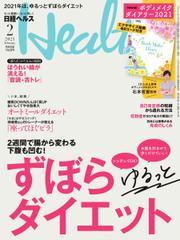 日経ヘルス (2021年2月号)