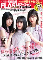FLASH (フラッシュ) スペシャル (グラビアBEST 2021年1月20日増刊号)