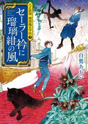 セーラー衿に瑠璃紺の風 大正浪漫 横濱魔女学校3