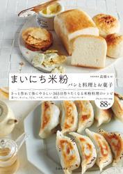 まいにち米粉 パンと料理とお菓子(池田書店)