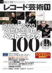 レコード芸術 (2020年11月号)