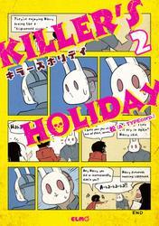 KILLER'S HOLIDAY