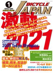 BICYCLE JAPAN 2021年1月号