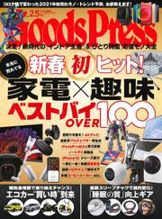月刊GoodsPress(グッズプレス) (2021年2.5月号)