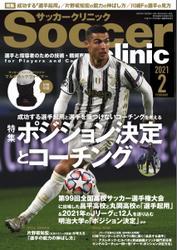 サッカークリニック (2021年2月号)