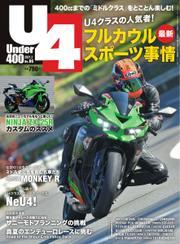 Under400(アンダーヨンヒャク) (No.86)