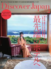 Discover Japan(ディスカバージャパン) (2021年2月号)