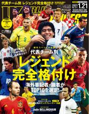 WORLD SOCCER DIGEST(ワールドサッカーダイジェスト) (1/21号)