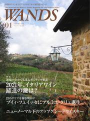 WANDS(ウォンズ) (No.421)