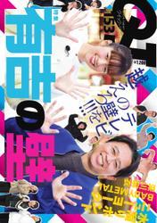 Quick Japan (Vol.153)
