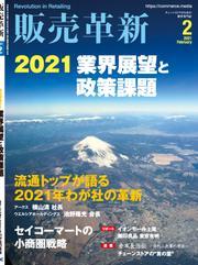 販売革新2021年2月号