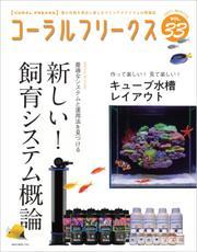 コーラルフリークス (vol.33)