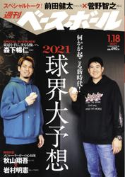 週刊ベースボール (2021年1/18号)