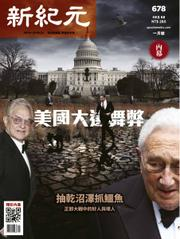 新紀元 中国語時事週刊 (678号)