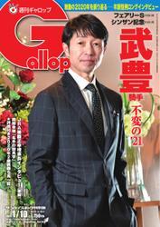 週刊Gallop(ギャロップ) (2021年1月10日号)