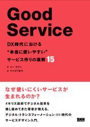 "Good Service DX時代における""本当に使いやすい""サービス作りの原則15"