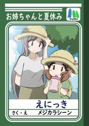 お姉ちゃんと夏休み