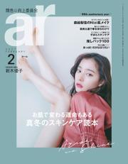 ar(アール) (2021年2月号)